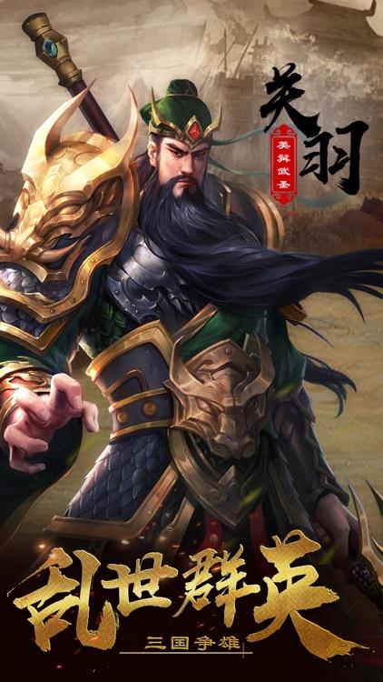 超级群英传-三国策略手游 screenshot-0