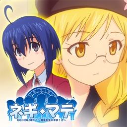 ネギマテ〜UQ HOLDER!魔法先生ネギま!2〜