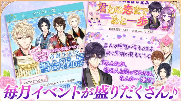 恋愛幕末カレシ 女性向け人気恋愛ゲーム screenshot-8