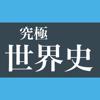 JAT LLP - 世界史学習の新常識 - 究極世界史 アートワーク