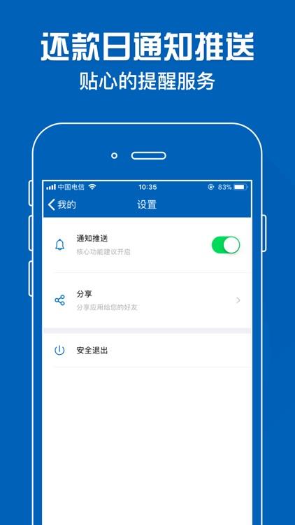 点点信用-信用卡账单管理工具app screenshot-3