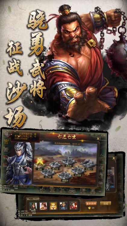掌上三国志ol -热血策略游戏 screenshot-4