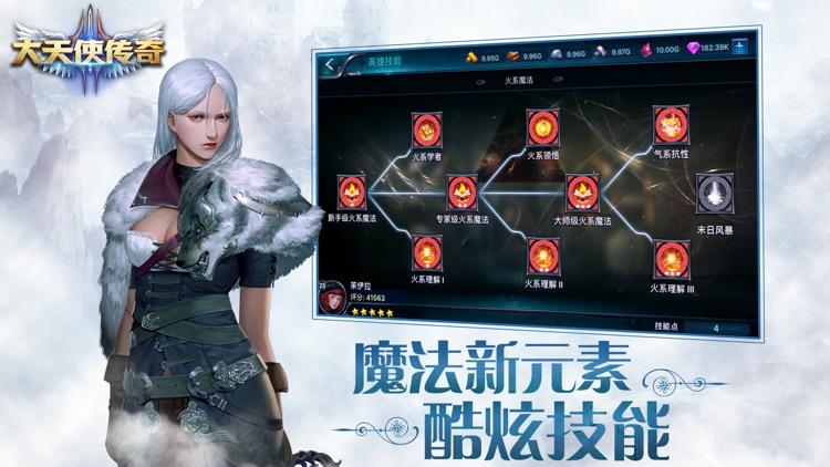 大天使传奇-王者英雄荣耀归来 screenshot-4