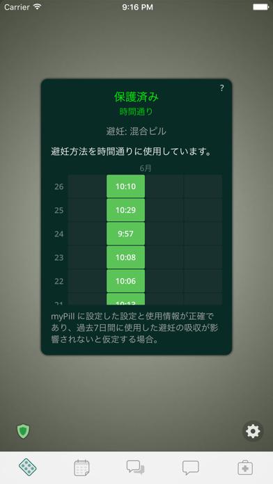 myPill® 避妊薬リマインダー ScreenShot2