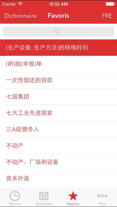 Verbis 中文-法国財務、金融及會計術語詞典屏幕截圖4