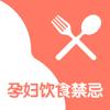 孕育饮食管理-备孕菜谱食谱管家