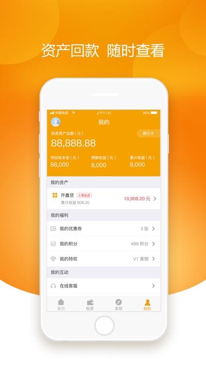 开鑫贷-开鑫金服旗下网络借贷服务平台 screenshot-3