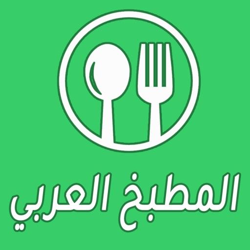 المطبخ العربي : وصفات الطبخ