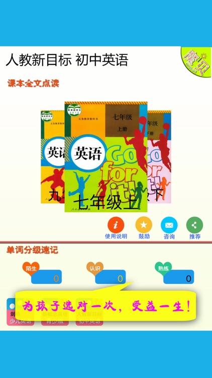 人教版新目标初中英语 - 魔贝点读学习机