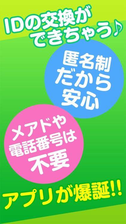 出会い系【MATCH】大人の即会いチャットSNS!
