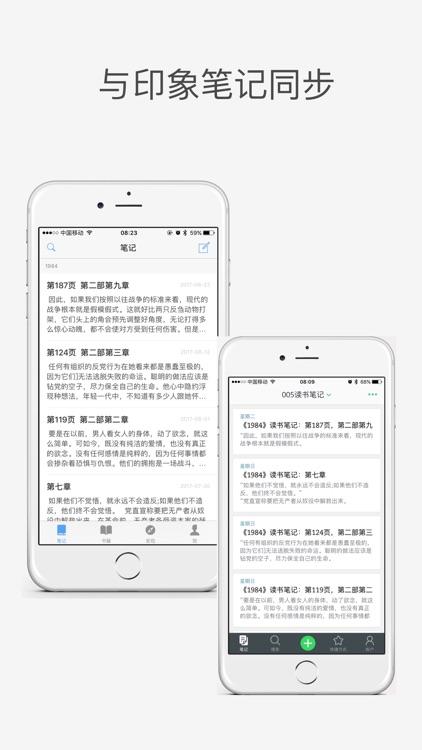瓣读 - 读书笔记和阅读计划书评藏书工具 screenshot-3