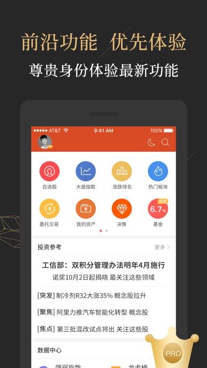 同花顺至尊版 screenshot-5