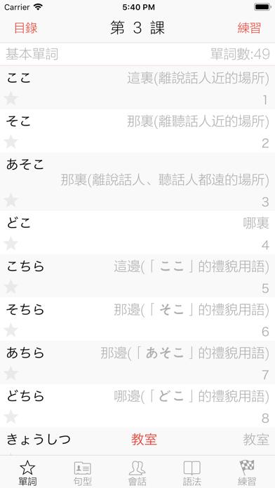 大家的日語 初級 改訂版のおすすめ画像2