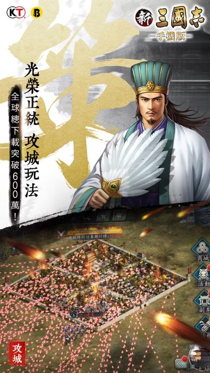 新三國志手機版-港澳版 screenshot-0