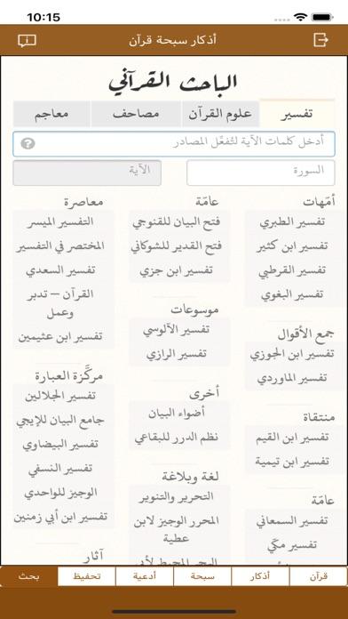 أذكار سبحة قرآنلقطة شاشة7