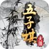 五子棋大师-双人联机策略棋牌类手游