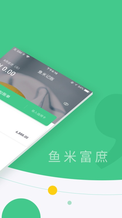 鱼米记账 screenshot-1