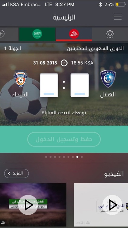 Dawri Plus - دوري بلس screenshot-0
