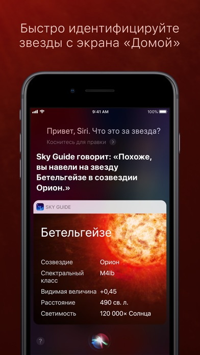 Screenshot for Sky Guide in Russian Federation App Store