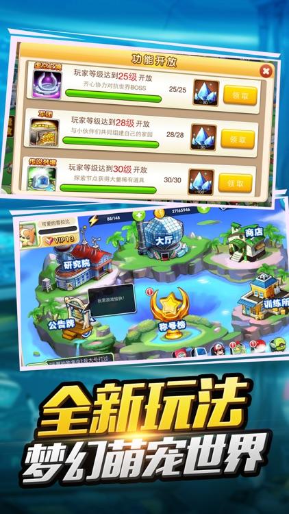神奇御三家 screenshot-4