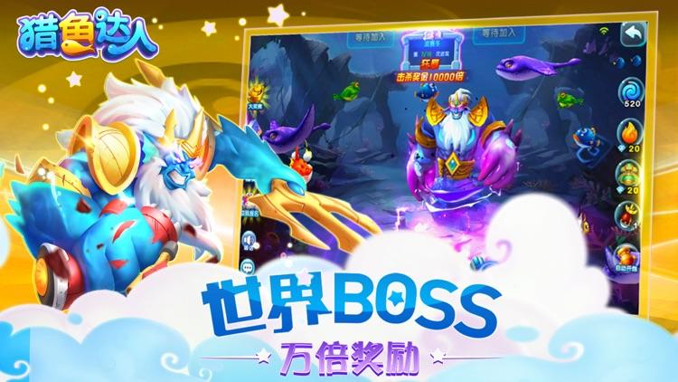 猎鱼达人-腾讯正版捕鱼手游 screenshot-3