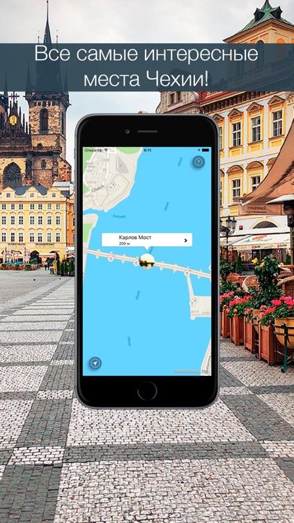 Чехия 2017 — офлайн карта, гид, путеводитель! screenshot-3
