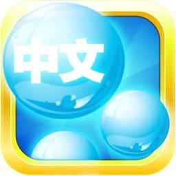 Mandarin Bubble Bath: Learn Chinese
