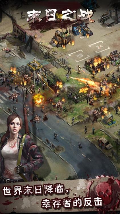 末日之战:经典僵尸世界生存战略手游 screenshot-3