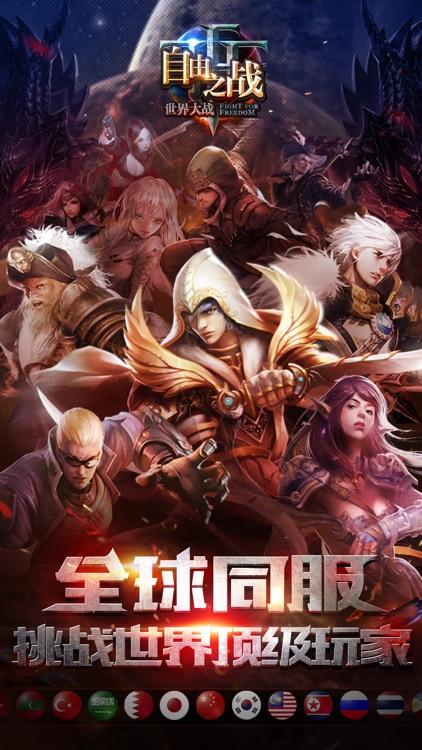 自由之战-巨额奖金公平联赛 screenshot-4