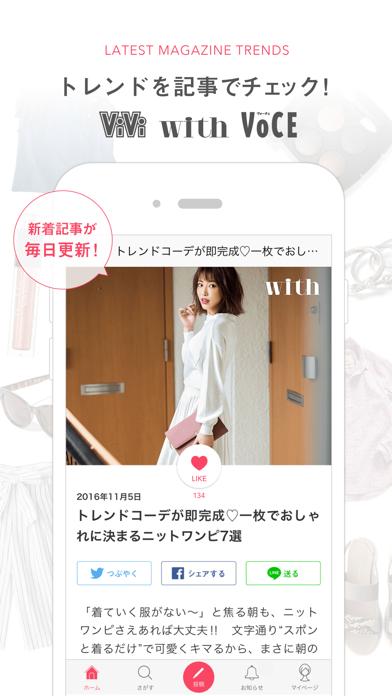 ファッションコーディネート IQON[アイコン] ScreenShot3