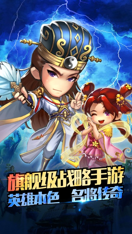 三国英雄传-三国梦幻江湖霸业手游