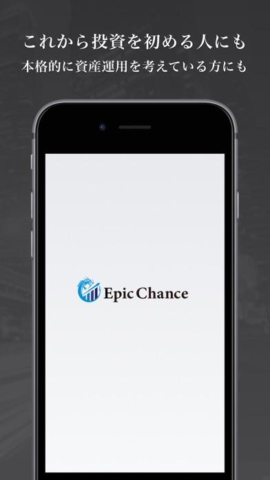 資産運用は、チャンスの時だけ投資する エピック・チャンススクリーンショット4