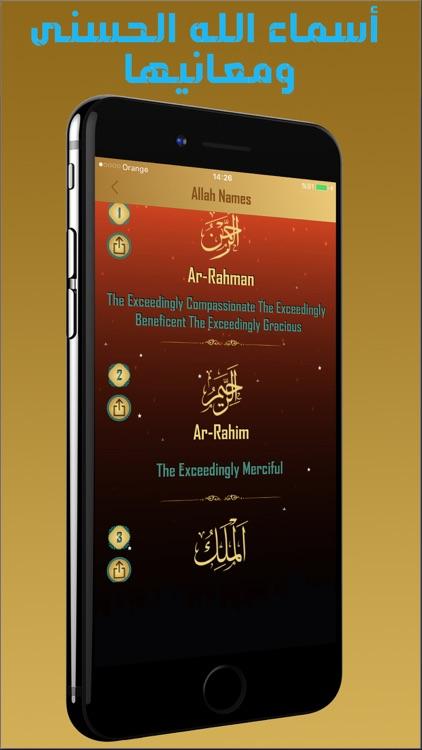 القران الكريم كامل: بصوت عبدالرحمن السديس screenshot-4