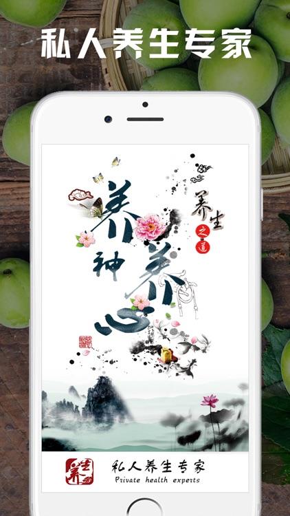 养生-中医健康平安减肥偏方 screenshot-4