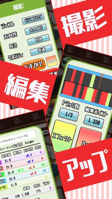 目指せYouTuber -人気ユーチューバー育成ゲーム-のスクリーンショット2