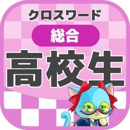 [高校生] 総合クロスワード 無料勉強アプリ パズルゲーム