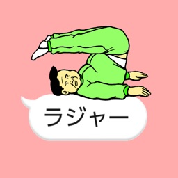 kawaii 動くおっさん吹き出し付