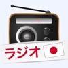 ラジオ (日本ラジオ)