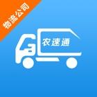 农速通-物流公司 icon