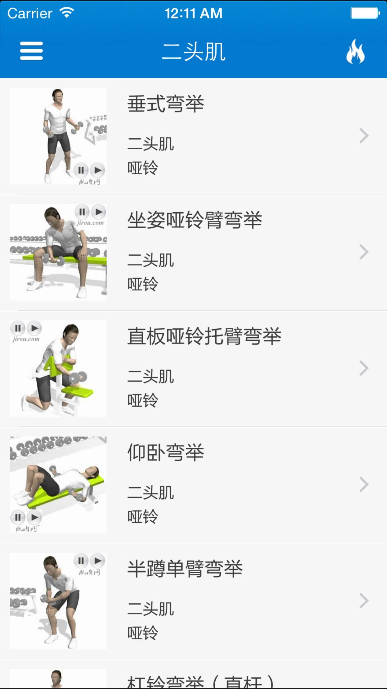 完美肌肉锻炼指南3D Screenshot