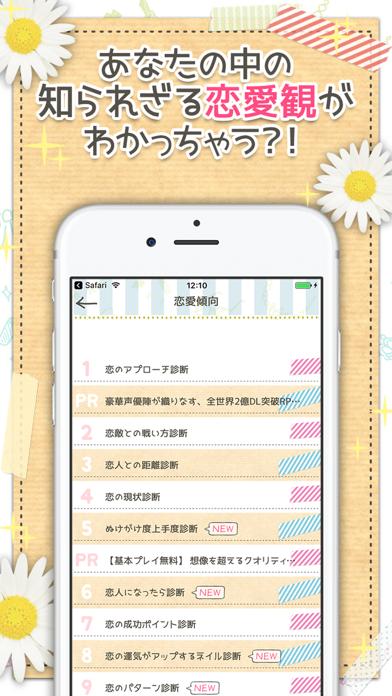 恋愛 心理テスト ~女子に人気の恋愛 女子力アプリ~ screenshot 2