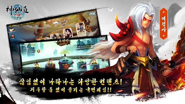 신선도: 모바일로 돌아온 RPG screenshot-4