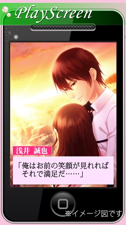 LovePlan(ラブプラン)◆無料!女性向けイケメン恋愛乙女ゲーム screenshot-3