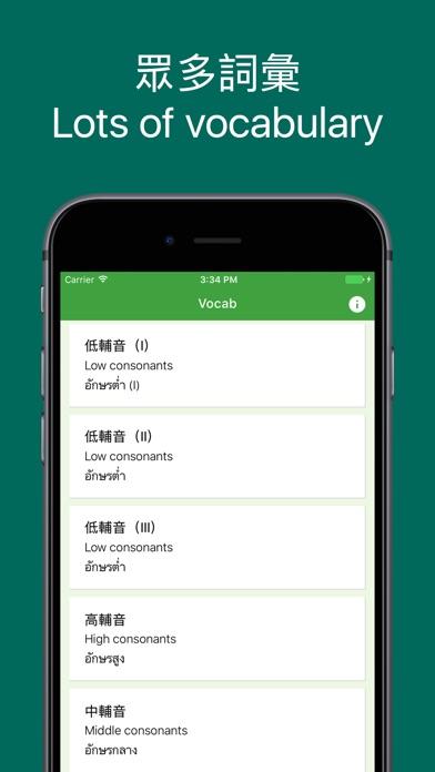 Thai Vocabulary 泰文字母、詞彙練習屏幕截圖2