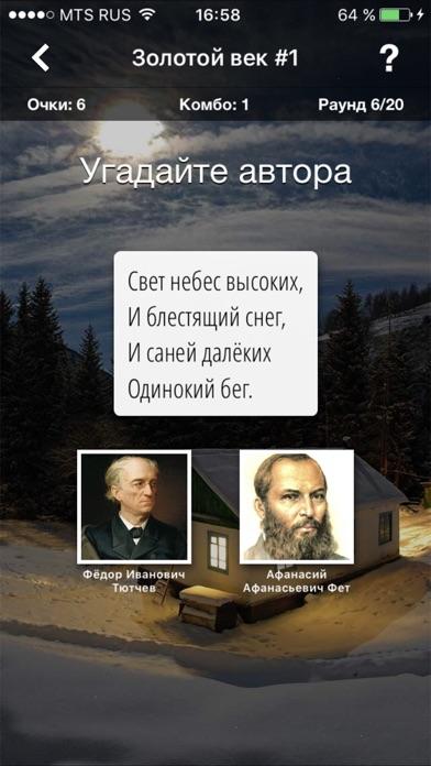 点击获取iPushkin - a Russian poetry game