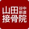 茨城 水戸市 山田接骨院 公式アプリ