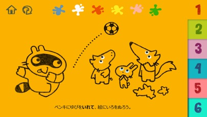 パンゴ のサッカー screenshot1