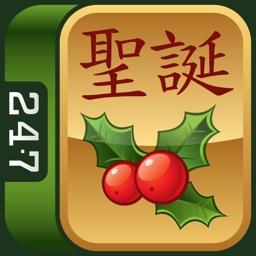 Christmas Mahjong AD FREE