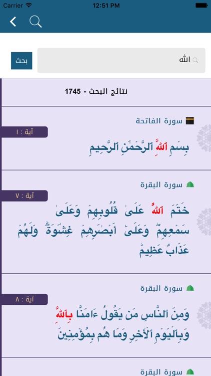 القرآن الكريم: وقف عن/ خالد المشخص ووالديه