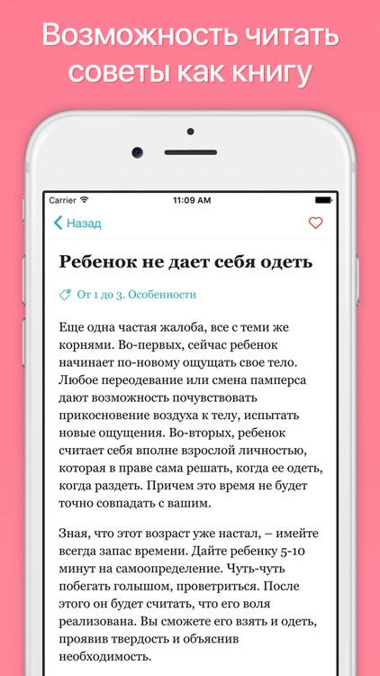Всё о детях от 0 до 13 лет – Лариса Суркова screenshot-3